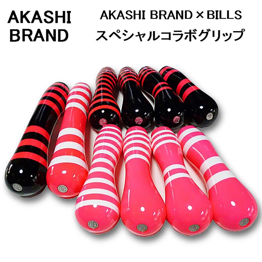 15周年特別企画 AKASHI BRAND(アカシブランド)×BILLS(ビルズ) コラボグリップ