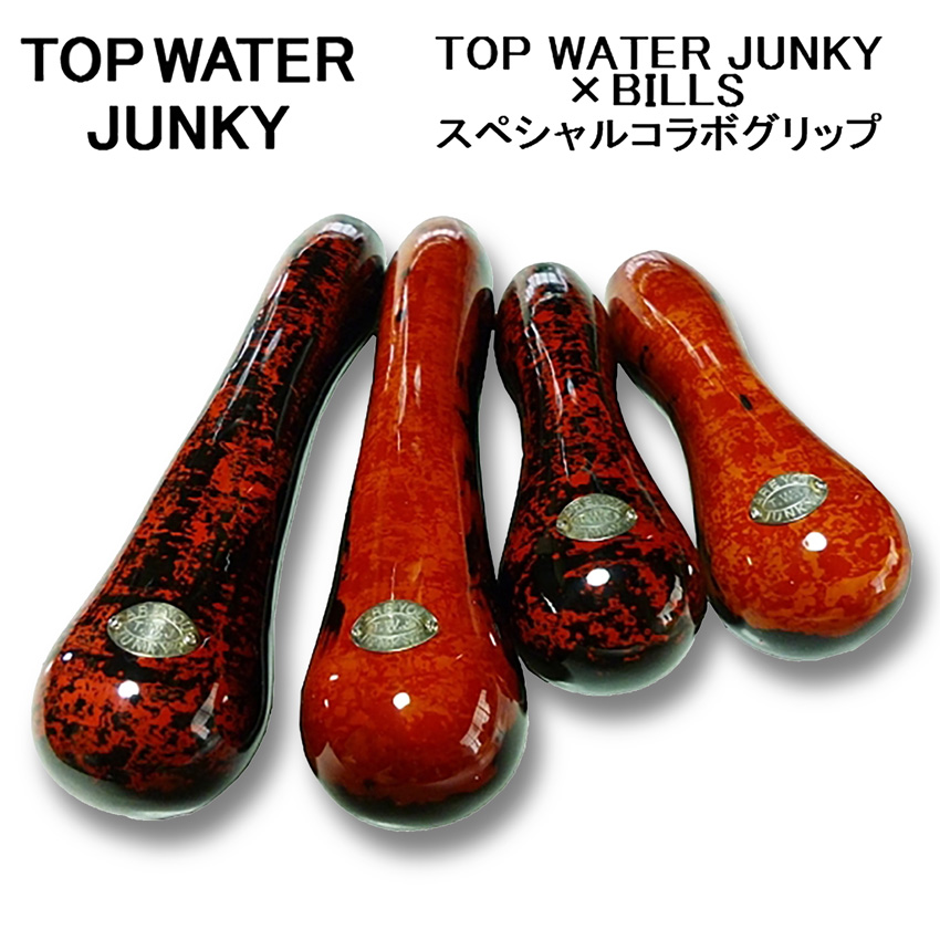 15周年特別企画 TOP WATER JUNKY(トップウォータージャンキー)×BILLS(ビルズ) コラボグリップ