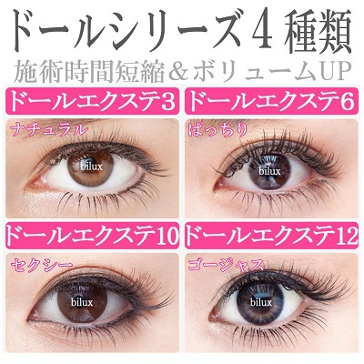 [Eyelash extensions' doll 12