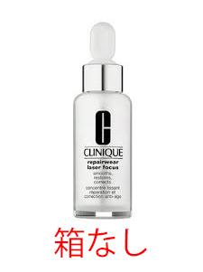 訳あり商品CLINIQUE クリニーク リペアウェア レーザー フォーカス SRC 100ml (美容液) 限定商品 箱なし