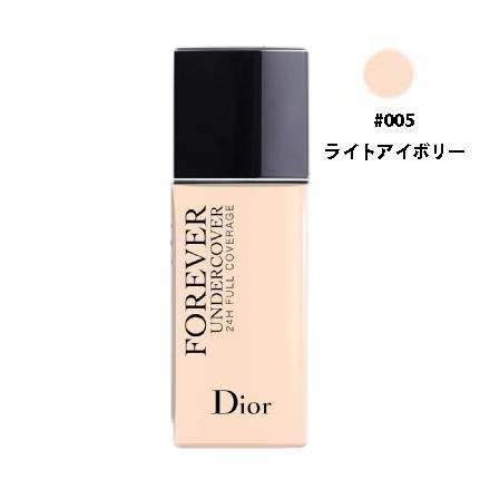 クリスチャンディオール ディオールスキン フォーエヴァー アンダーカバー #005 ライトアイボリー 40ml Dior
