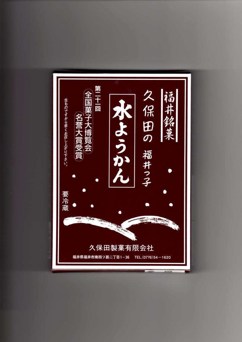 久保田製菓!「水ようかん(水羊かん)(250g)」10箱セット(送料込)(12月28日~1月5日の配達指定はできません)
