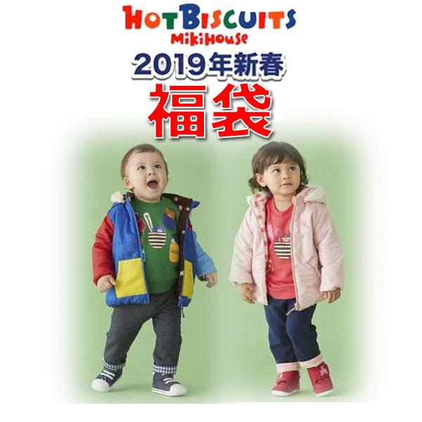 2019年NewYear 新春 福袋 MIKIHOUSE HOTBISCUITS ミキハウス ホットビスケッツ1万円☆ :80cm~120cm:74-9901-569