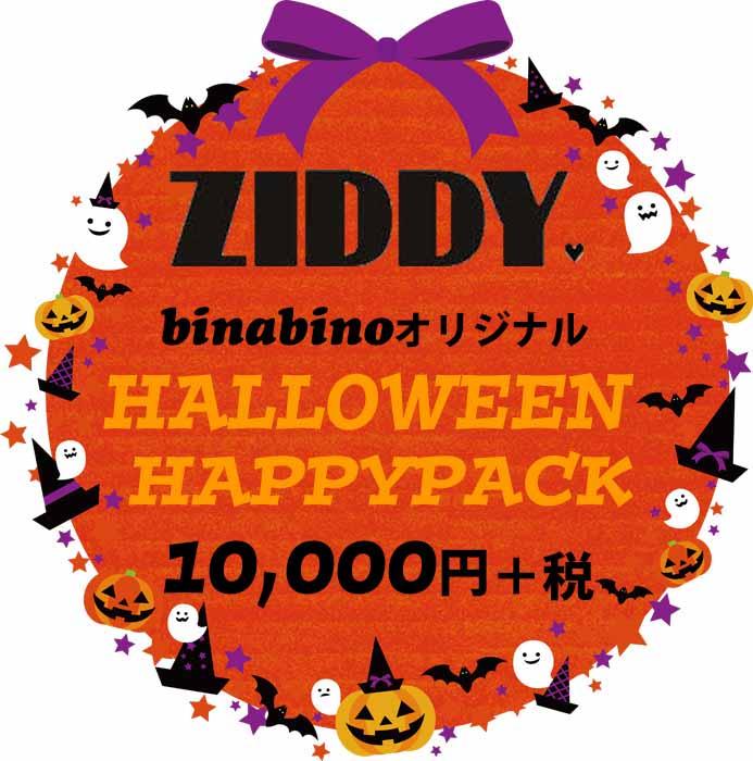 binabinoオリジナル福袋 ハロウィンハッピーパック ZIDDY :130cm~FREE(160cm)