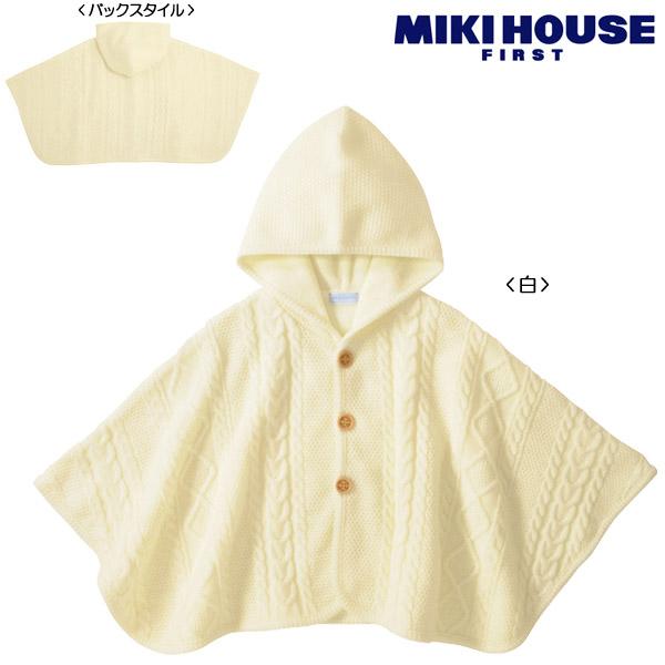 秋冬 MIKIHOUSE ミキハウス(ベビー) ケーブル編み☆あったかニットケープ:フリー(60cm-90cm):43-4801-950