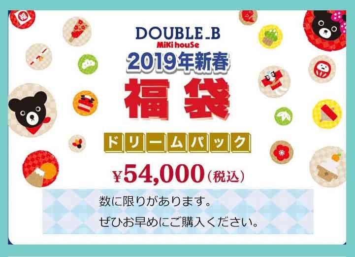 2019年NewYear 新春 福袋 DOUBLE-B ダブルB 5万円☆ :90cm~150cm:64-9903-566