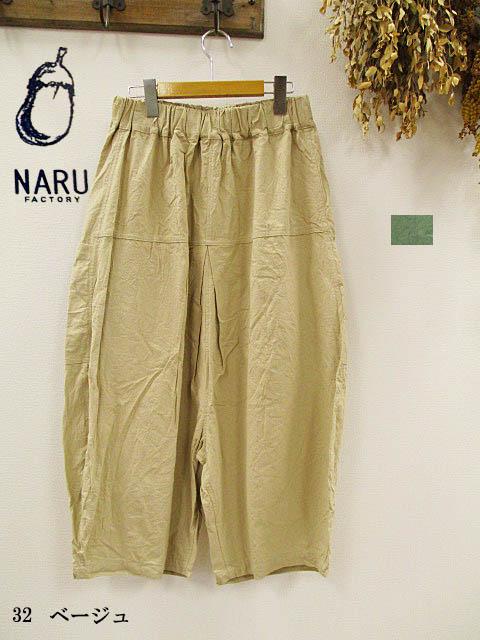 NARU naru ナル シーチングハンドワッシャーパンツ 633816:レディース