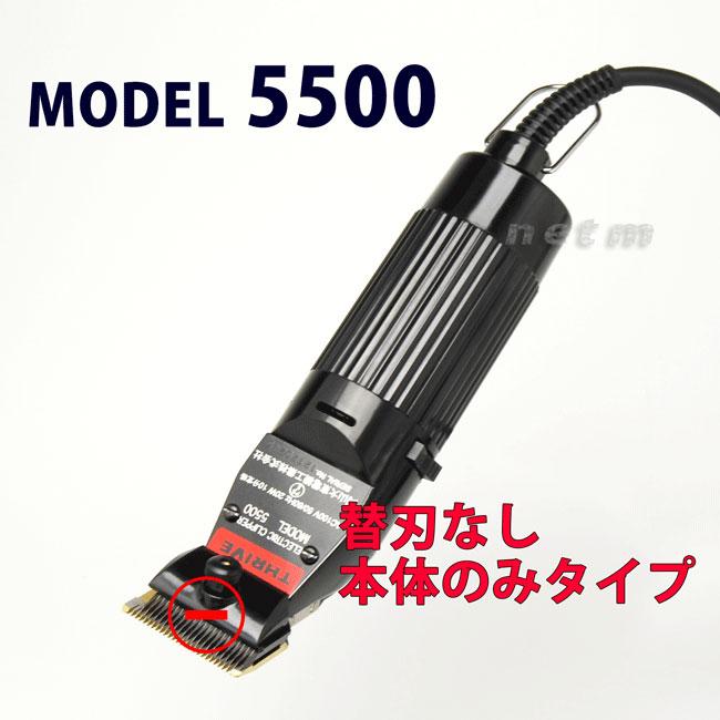 スライヴ MODEL 5500 バリカン(付属刃なし・本体のみ)【業務用】