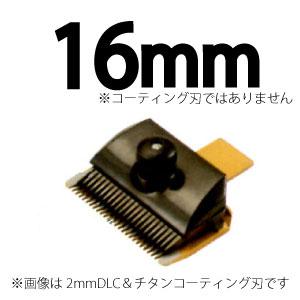 スライヴ バリカン替刃 16mmMODEL、505、515R、5500 シリーズ用