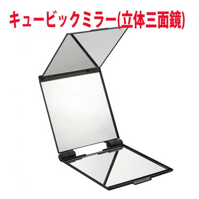 ルアン スーパーミリオンヘアーキュービックミラー 立体三面鏡