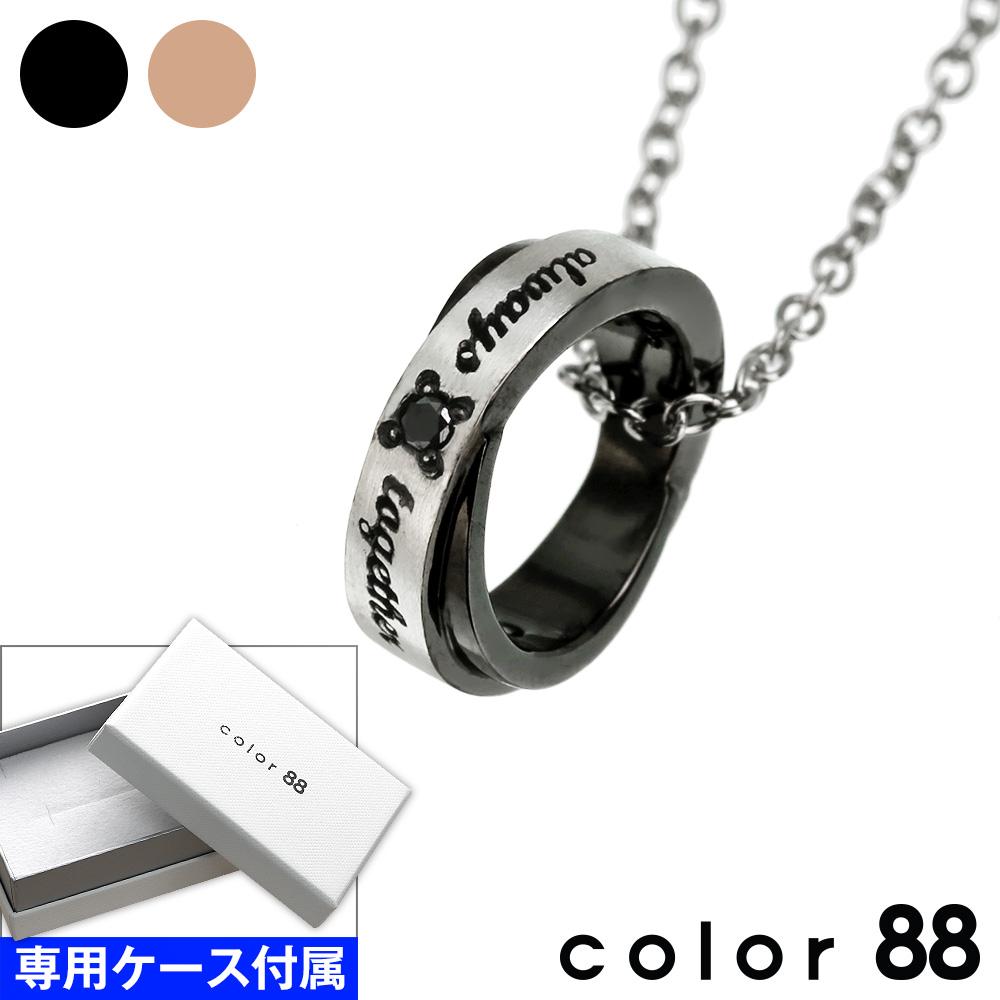 color88 ダイヤモンド カラー リング ペンダント ネックレス メンズ レディース シンプル [シルバーペンダント]