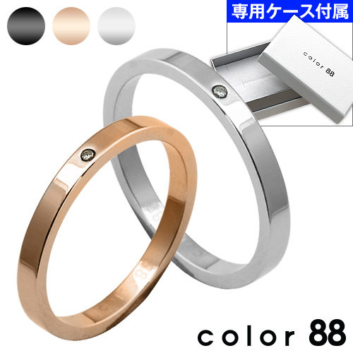 \クーポンで割引/color88 【ペア販売】ダイヤモンドカラースチールペアリング 指輪 ペア (ブラック・シルバー・ピンクゴールド) ダイヤモンド[ステンレスリング]