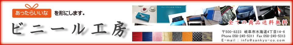 ビニール工房:車検証入れ、ノートカバーなど一つ一つ手作りのオリジナル商品です