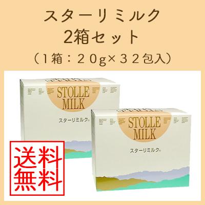 【送料無料】お得な2箱セット!スターリミルク 免疫ミルク (1箱:20g×32包)