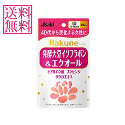 ネコポス 日本製 送料無料 Rakune 大人気 らくね 28日分 発酵大豆イソフラボンエクオール 28粒