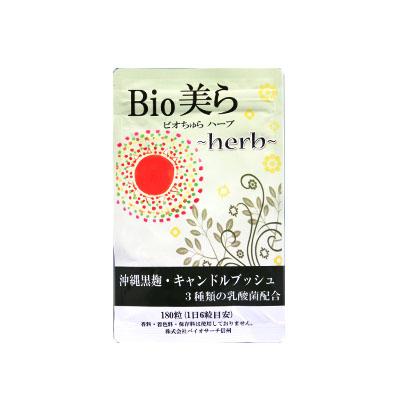 【送料無料】Bio美らハーブ10個セット【キャンドルブッシュ・麹・酵素・乳酸菌】配合おなかスッキリ♪05P05Nov16