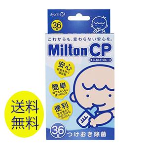 哺乳瓶 乳首 器具類を除菌する洗浄剤 ネコポス 送料無料 Milton チャイルドプルーフ CP 36錠 定番から日本未入荷 メイルオーダー 杏林製薬ミルトン
