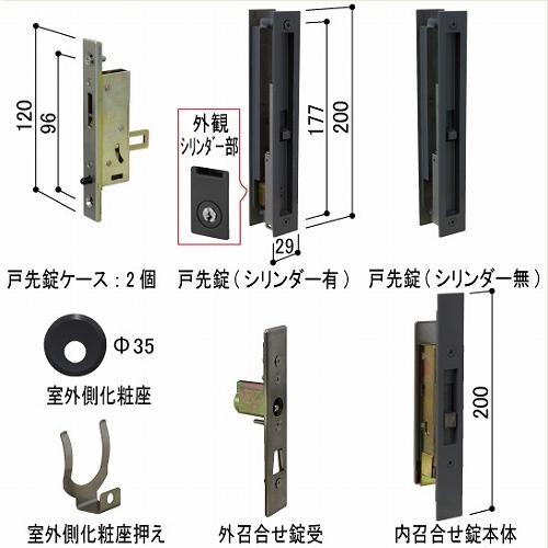 YKK 玄関引き戸 召し合わせ錠 引戸錠セット2枚建用 HHJ-0817