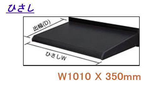 ひさしHK型 窓 雨よけ庇 日よけ 三協立山アルミ (JHSELB-1230) W1010XD350 壁付部材なし
