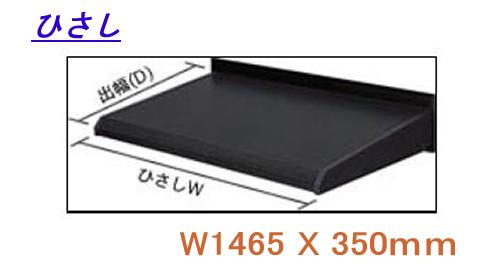 後付け庇 先付けひさし 兼用可 三協アルミ (JHSELB-1245-B) ひさしHK型 W1465XD350 壁付部材あり 後付け庇 diy 窓 雨よけ ひさし 三協立山アルミ (JHSELB-1245-B)ひさしHK型 W1465XD350 壁付部材あり