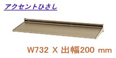 後付けひさし アルミ庇 日よけ 三協立山アルミ (L2FBH-069A) W732XD200アクセントひさし