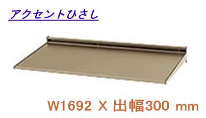 後付け庇 diy アルミ庇 日よけ 三協立山アルミ (L2FCH-165A) W1692XD300
