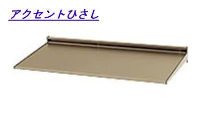 庇 後付け アルミ 庇後付け庇 DIY 三協立山アルミ アクセントひさし (L2FAH-256A) W2602XD100