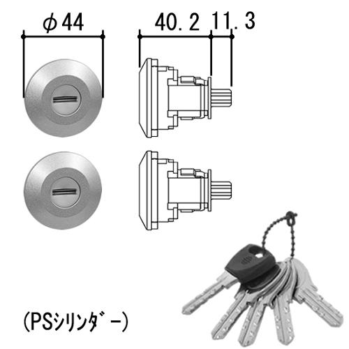 三協アルミ ドア シリンダー MIWA FDG2PSシリンダー WD9707 ファノーバ