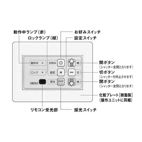 三協アルミ 補修部品 電動シャッター 操作盤WB3476 スイッチ ノイスタR マディオ
