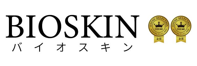 BIOSKIN:バイオスキンが提案する肌革命