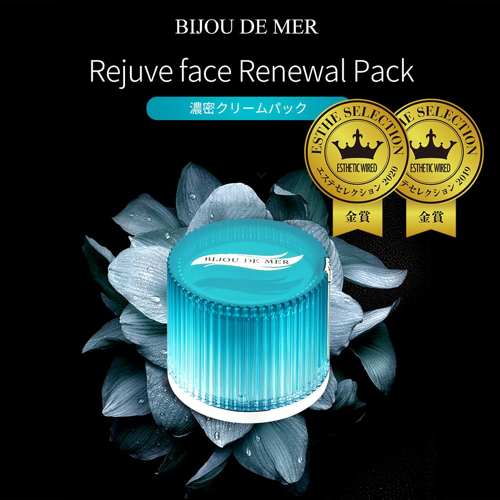 スキンケア 化粧品 人気 おすすめ 保湿 うるおい 潤い ハリ はり 引きしめ リフトアップ クリームパック パック クリーム BIJOU DE MER(ビジュー ドゥ メール)   リジューブフェイス Rパック