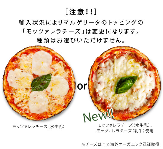 【送料無料】【ローマ風ピザ】「選べるピッツァ6枚セット」有機食材使用ピザ【冷凍便】