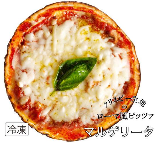 オーガニック素材 天然素材で作ったおすすめ冷凍ピザ 公式通販 ローマ風ピザ イタリア産オーガニックモッツァレラのマルゲリータ テレビで話題 冷凍便 有機食材使用ピッツァ 天然酵母