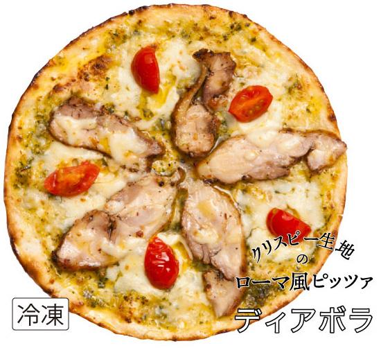 オーガニック素材 即納最大半額 天然素材で作ったおすすめ冷凍ピザ ローマ風ピザ 人気商品 オーガニックチキンのディアボラ 有機食材使用ピッツァ 冷凍便 自家製ジェノベーゼソース 天然酵母