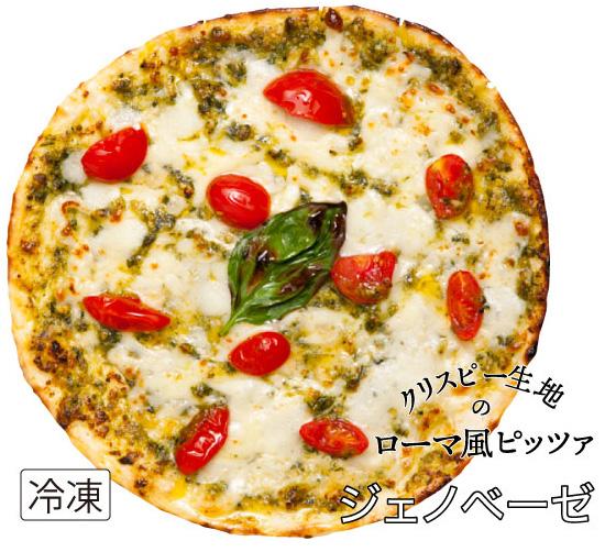 オーガニック素材 天然素材で作ったおすすめ冷凍ピザ ローマ風ピザ トマトとオーガニックモッツァレラのジェノベーゼ 5☆大好評 有機食材使用ピッツァ 冷凍便 オープニング 大放出セール 天然酵母