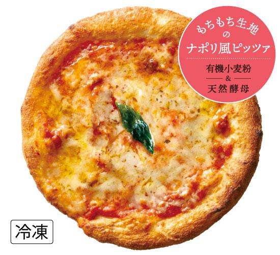 オーガニック素材 天然素材で作ったおすすめ冷凍ピザ メーカー直売 ナポリ風ピザ 人気ブランド多数対象 マルゲリータ 有機小麦粉使用ピッツァ 冷凍便 天然酵母