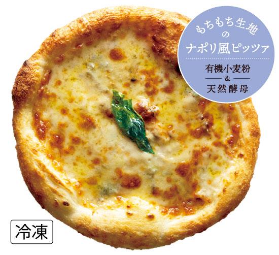 オーガニック素材 天然素材で作ったおすすめ冷凍ピザ ふるさと割 ナポリ風ピザ 送料無料でお届けします クアトロフォルマッジ 有機小麦粉使用ピッツァ 天然酵母 冷凍便