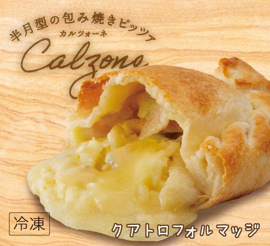 """人気商品 送料無料限定セール中 チーズ好きが必ず選ぶ""""クアトロフォルマッジ""""は個性豊かな4種のチーズを味わうカルツォーネ 包み焼きピザ カルツォーネ クアトロフォルマッジ 冷凍便 天然酵母 有機小麦粉使用カルツオーネ"""