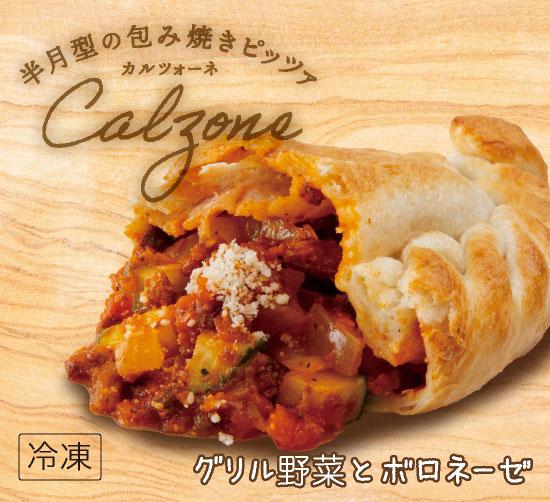 本格的なボロネーゼソースに 有機野菜をトッピングしたカルツォーネ 店 包み焼きピザ カルツォーネ 安値 天然酵母 有機小麦粉使用カルツオーネ 冷凍便 グリル野菜とボロネーゼ