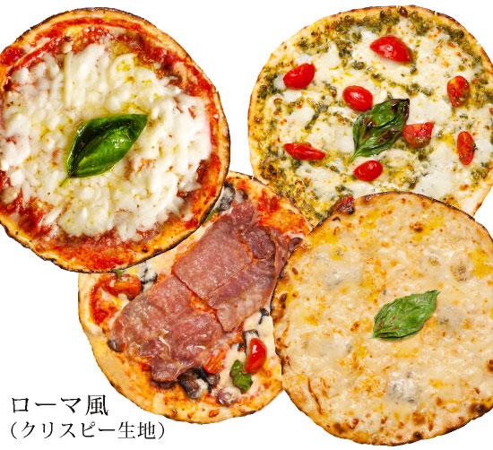 【ローマ風ピザ】「選べるピッツァ4枚セット」有機食材使用ピザ【冷凍便】【お中元・御中元】