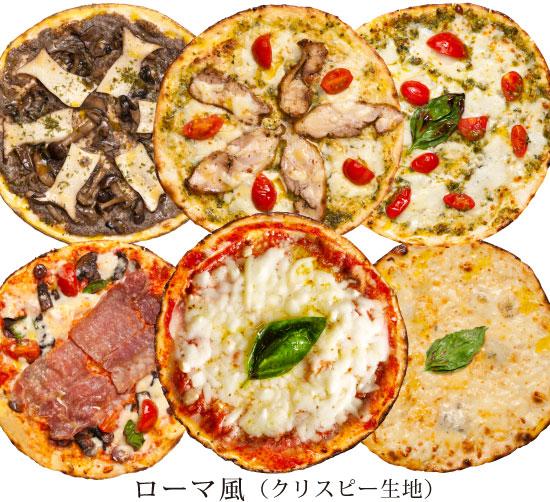 選べる「ピッツァ6枚セット」有機食材使用ピザ【冷凍便】