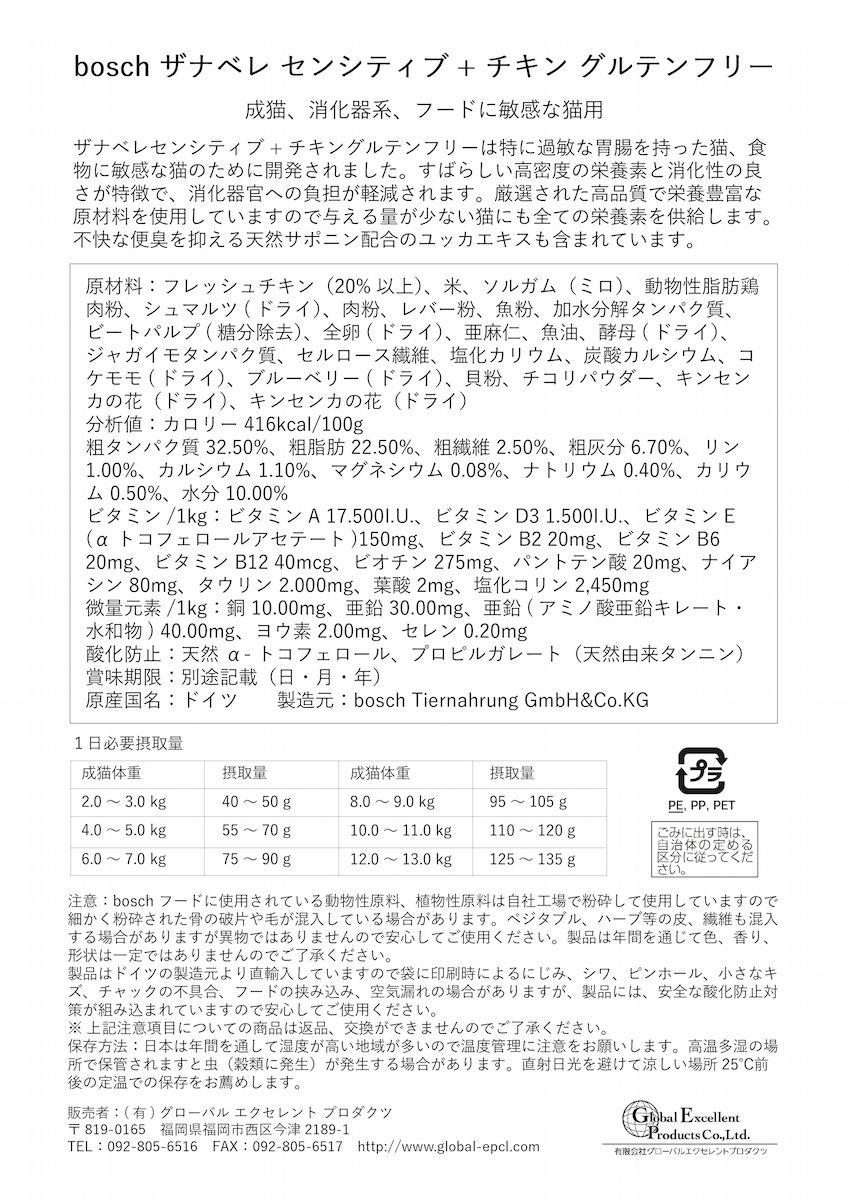 ブランド別>bosch(ボッシュ)>キャットフード>ザナベレ>Sanabelle センシティブチキン