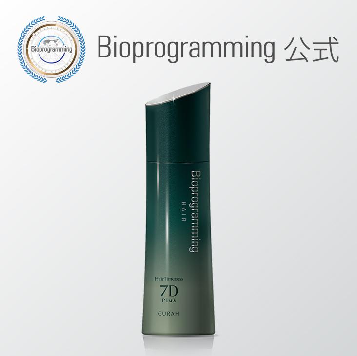 Bioprogramming正規品 ヘアタイムセス 7D Plus 限定モデル キューラ 新作製品、世界最高品質人気! バイオプログラミング公式ブランド スカルプエッセンス メーカー:リュミエリーナ