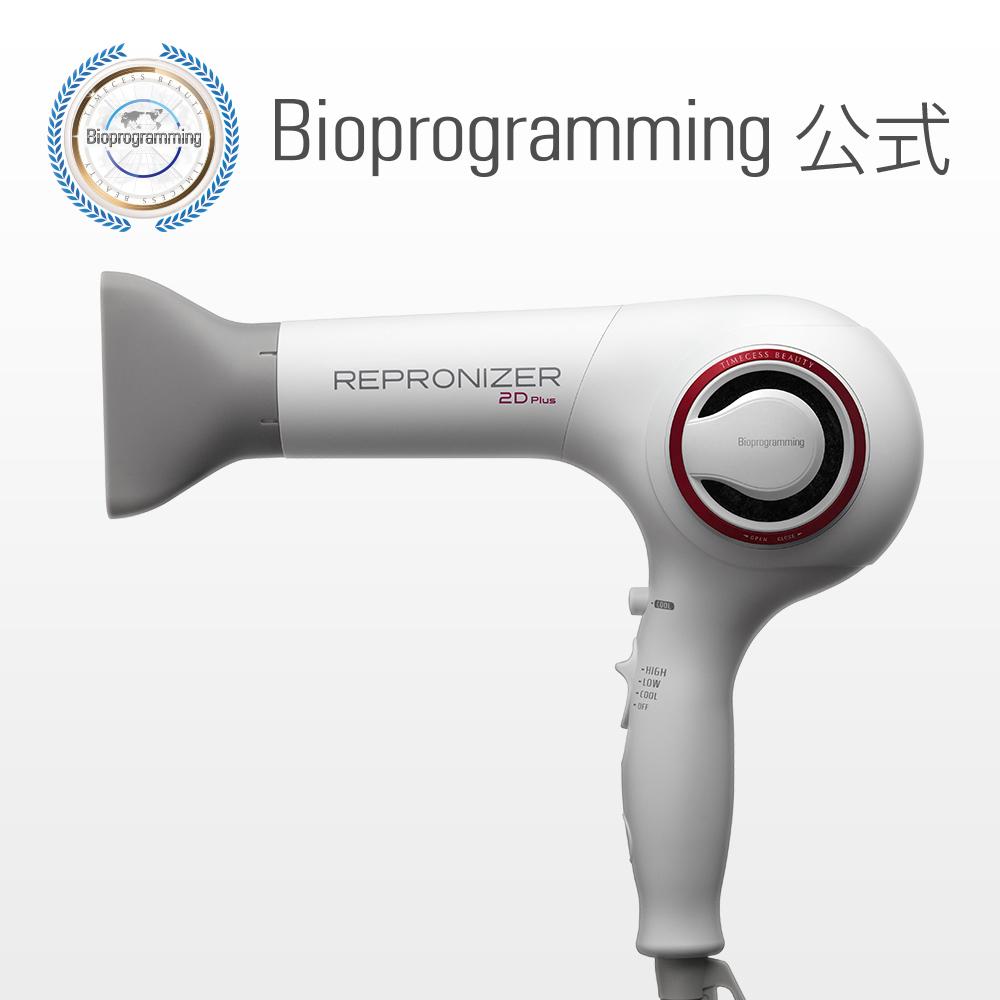 Bioprogramming正規品 レプロナイザー 2D Plus 送料無料 バイオプログラミング公式ブランド メーカー:リュミエリーナ ディスカウント 新作 大人気