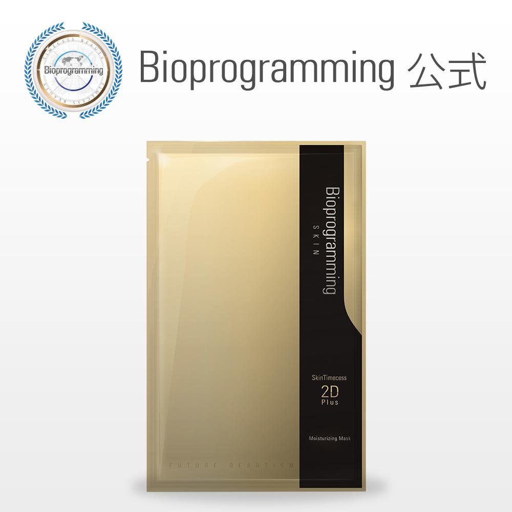 スキンタイムセス Plus 2D 2D Plus モイスチャライジングマスク バイオプログラミング公式ブランド(メーカー:リュミエリーナ), ハンガー屋:fe4e40ea --- officewill.xsrv.jp