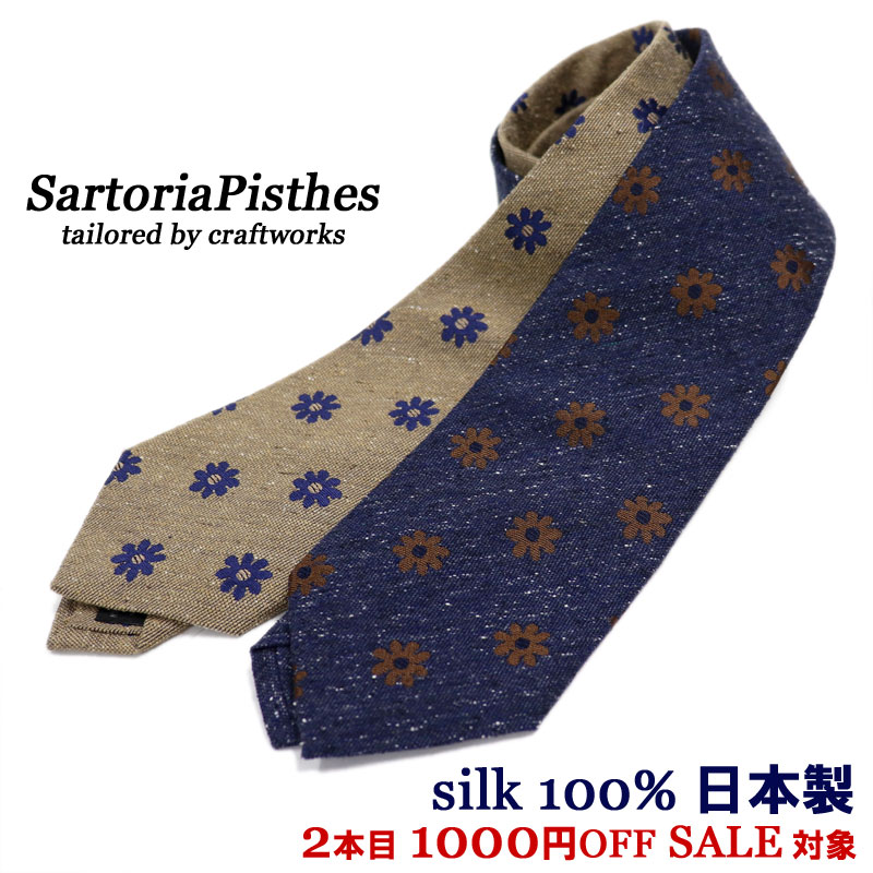 96be5ba434e3f8 The jacquard tie which feels the sense of fun of な adult while this is  トラディッショナル.