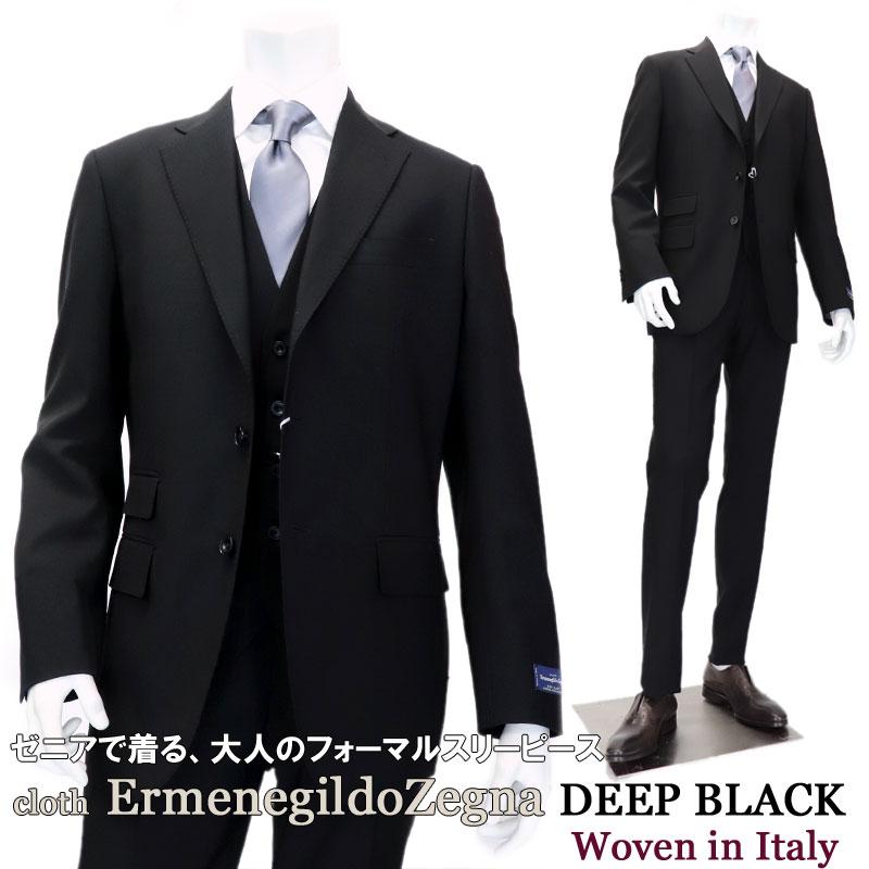 ゼニアが開発した深い漆黒フォーマルシーンで映えるスーパーブラックスーツ 冠婚葬祭、フォーマルに礼服として着る大人のブラック スリーピース【サイズ:44.46.48.AB46.AB48.AB50】 ErmenegildoZegna エルメネジルドゼニア DEEP BLACK ディープブラック イタリア製生地 ブラック スリーピース ブラックスーツ フォーマルスーツ メンズ 段返り3ボタン ベスト付き ビジネススーツ チェンジポケット 秋冬春夏対応 黒無地 日本製≫【送料無料】118000SBR