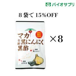 マカ発酵黒にんにく黒酢 8袋セット(約8ヶ月分)《15%オフ・宅配便》