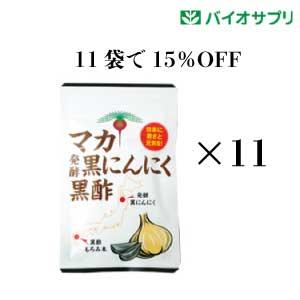 マカ発酵黒にんにく黒酢 11袋セット(約11ヶ月分)《15%オフ・宅配便》