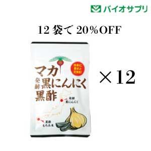 マカ発酵黒にんにく黒酢 12袋セット(約1年分)《20%オフ・宅配便》